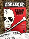 【 GREASE UP MAGAZINE 】VOL.14