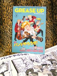 【 GREASE UP MAGAZINE 】VOL.7